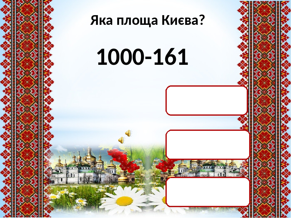 1000-161 Яка площа Києва? 890 кв. км 893 кв. км 839кв. км