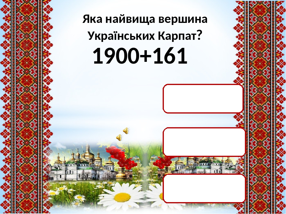 1900+161 Яка найвища вершина Українських Карпат? 2161 км 2061 км 2001 км