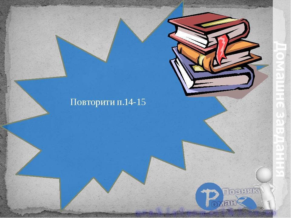 Домашнє завдання Повторити п.14-15