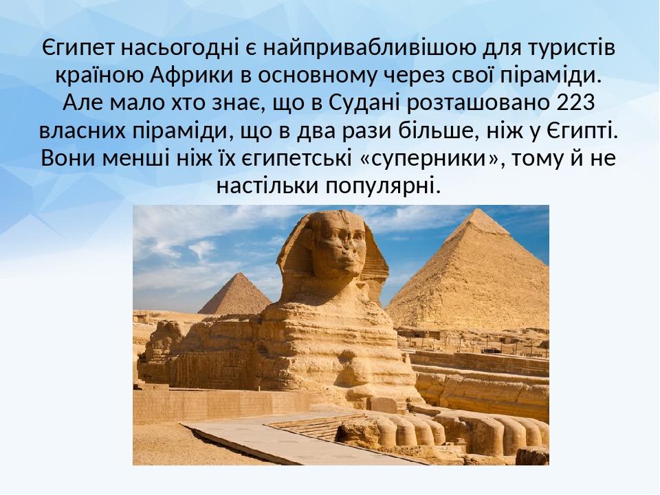 Єгипет насьогодні є найпривабливішою для туристів країною Африки в основному через свої піраміди. Але мало хто знає, що в Судані розташовано 223 вл...