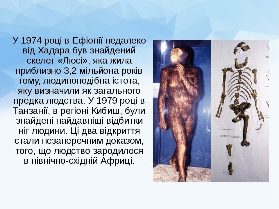 У 1974 році в Ефіопії недалеко від Хадара був знайдений скелет «Люсі», яка жила приблизно 3,2 мільйона років тому, людиноподібна істота, яку визнач...