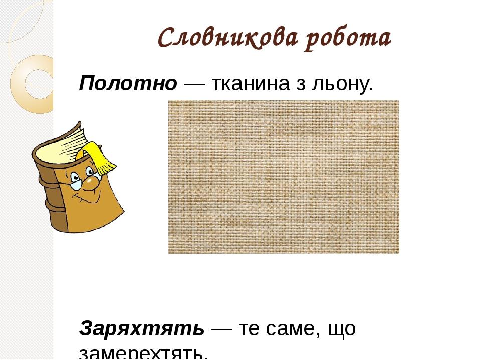 Словникова робота Полотно — тканина з льону. Заряхтять — те саме, що замерехтять. Навпрошки — те саме, що навпростець.
