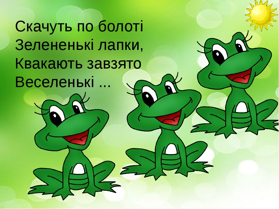 Скачуть по болоті Зелененькі лапки, Квакають завзято Веселенькі ...