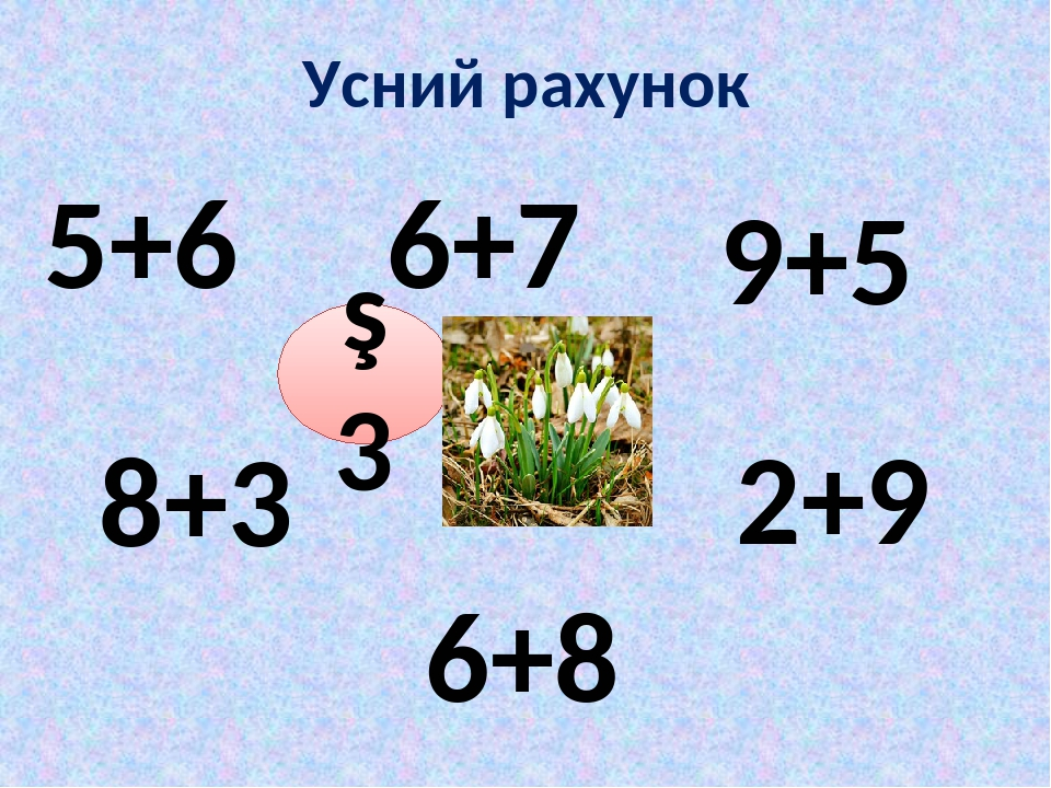 Усний рахунок ∙3 5+6 6+7 9+5 2+9 6+8 8+3