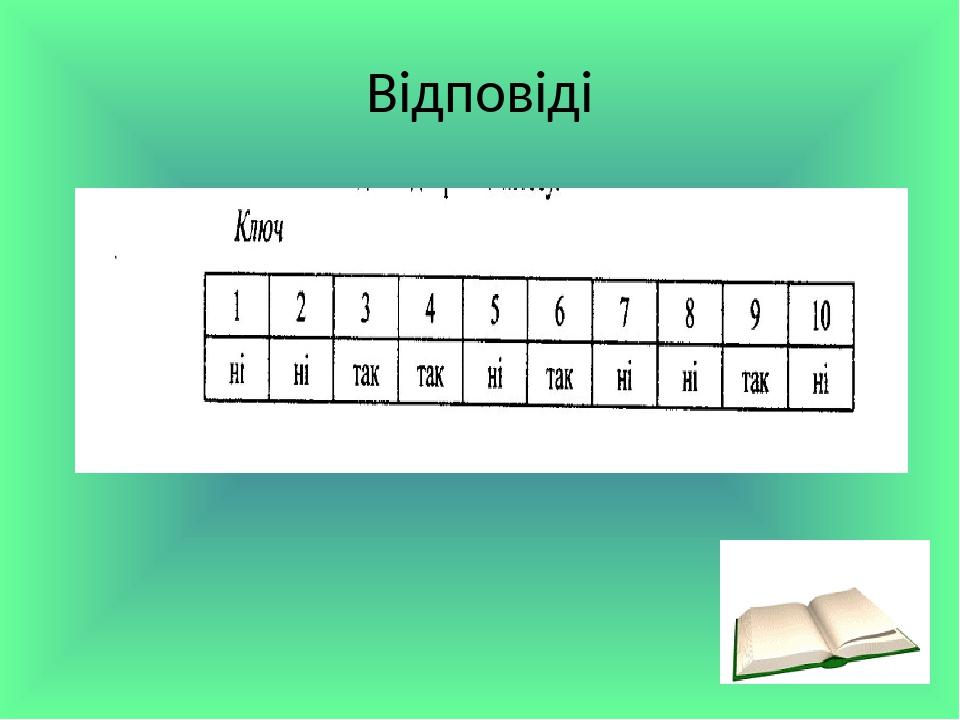 Відповіді Сліпчук І.Ю.