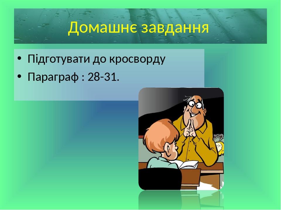 Підготувати до кросворду Параграф : 28-31. Сліпчук І.Ю.