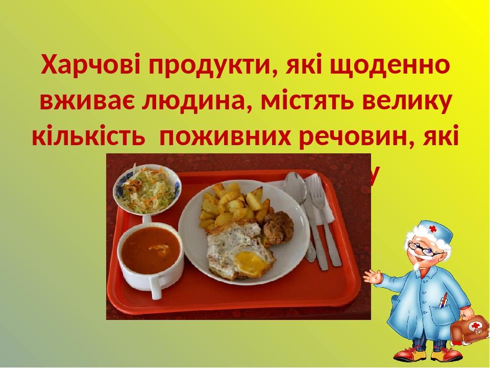 Харчові продукти, які щоденно вживає людина, містять велику кількість поживних речовин, які необхідні організму