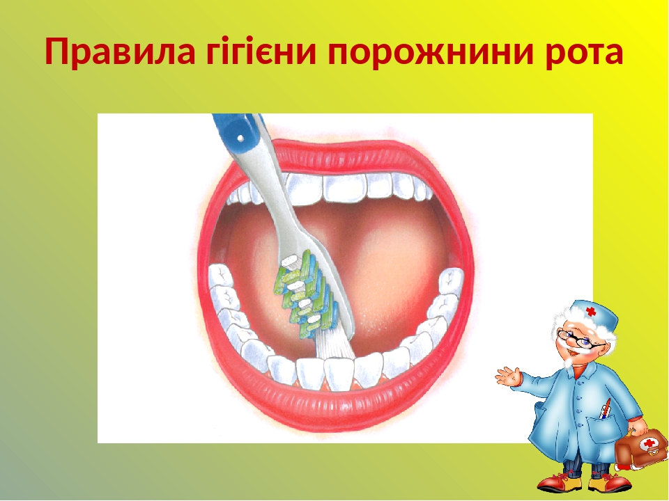 Правила гігієни порожнини рота