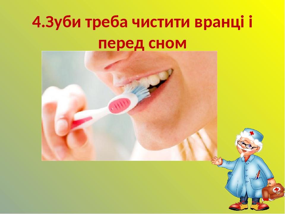 4.Зуби треба чистити вранці і перед сном