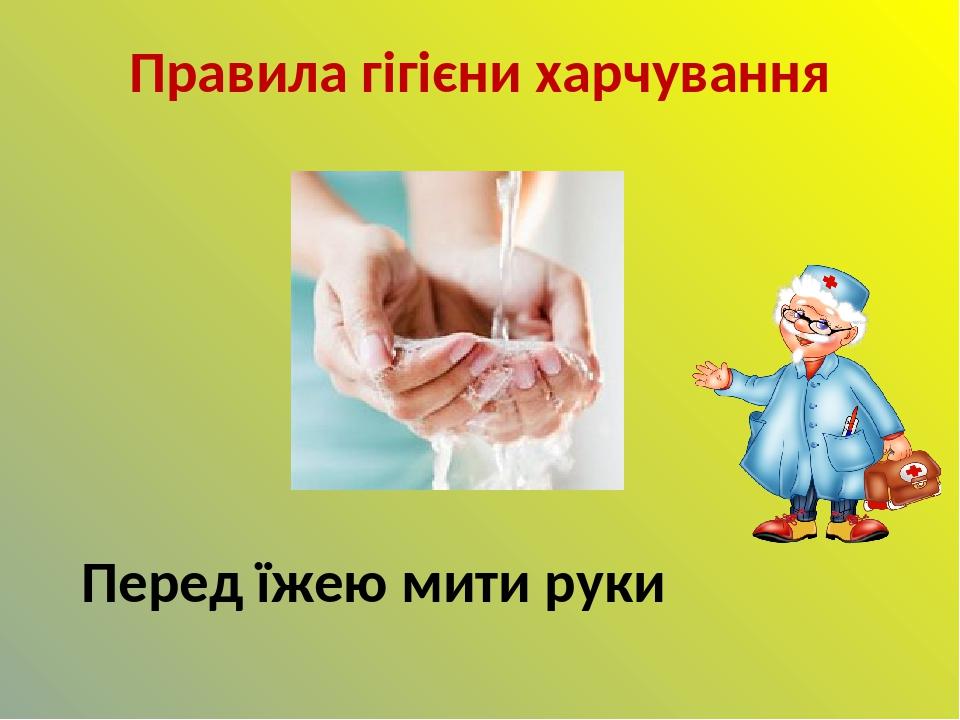 Правила гігієни харчування Перед їжею мити руки