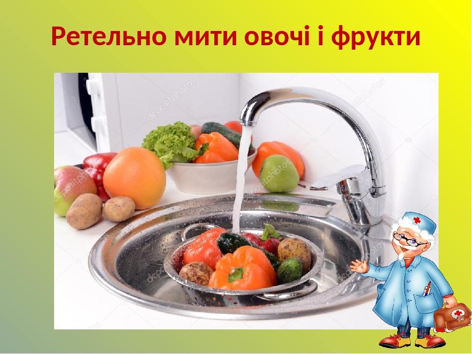 Ретельно мити овочі і фрукти