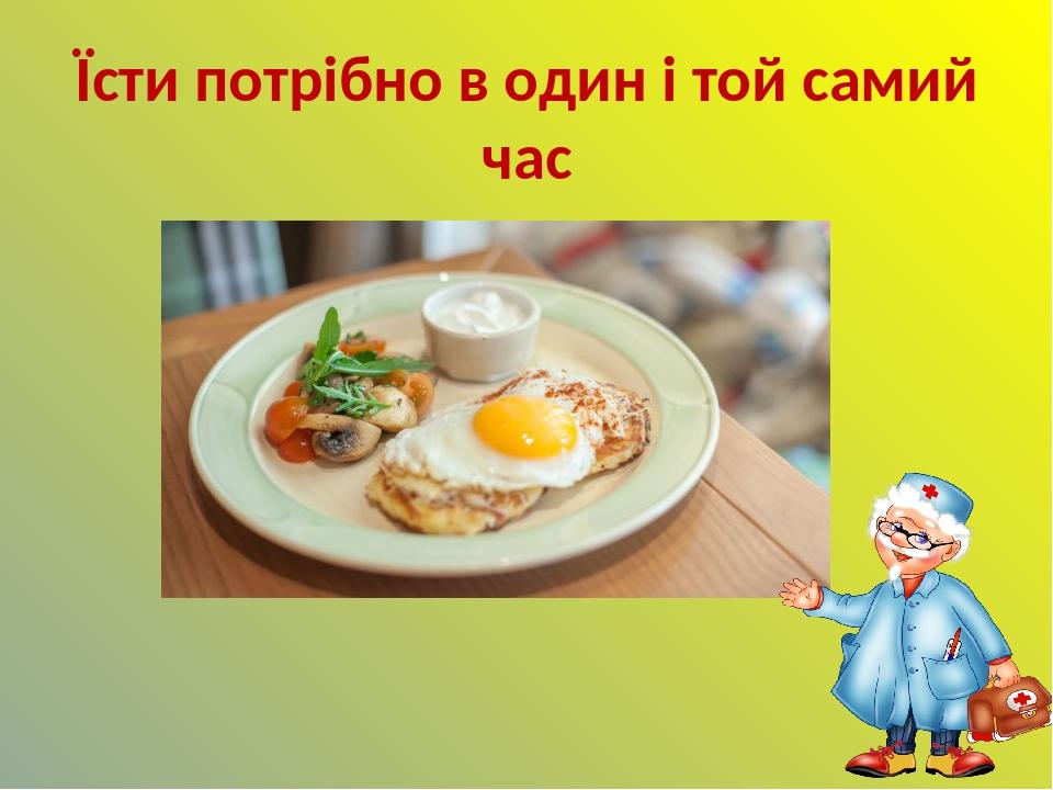 Їсти потрібно в один і той самий час