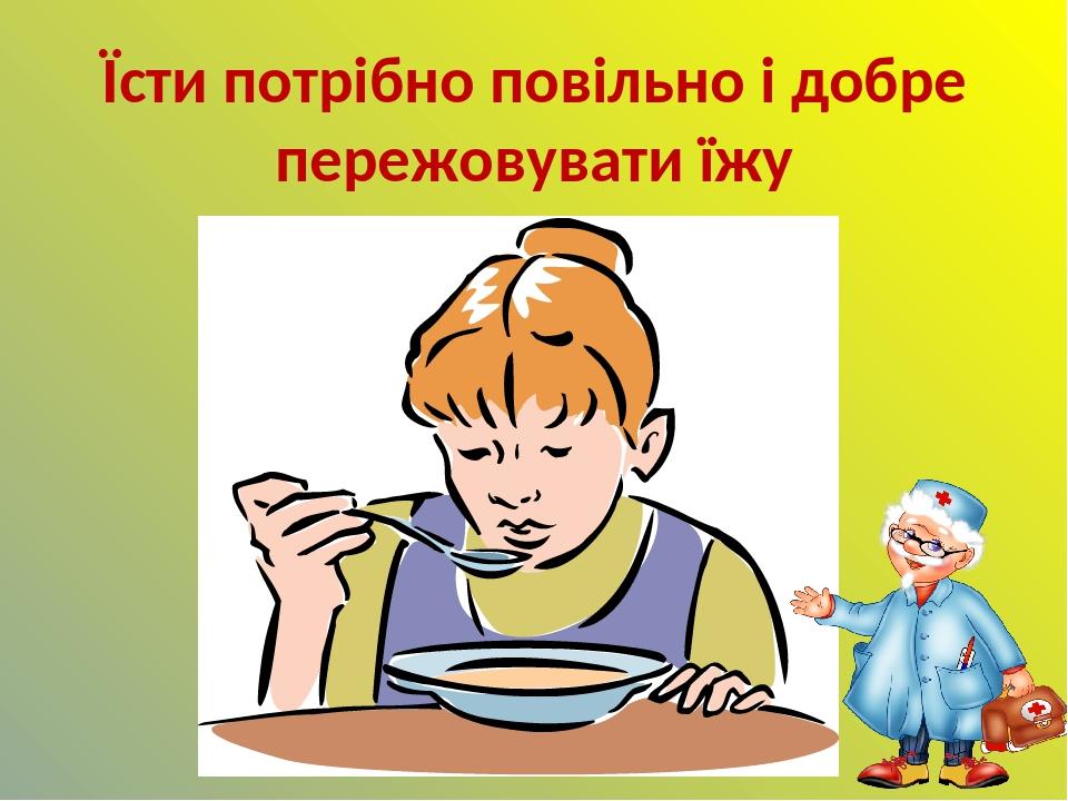Їсти потрібно повільно і добре пережовувати їжу