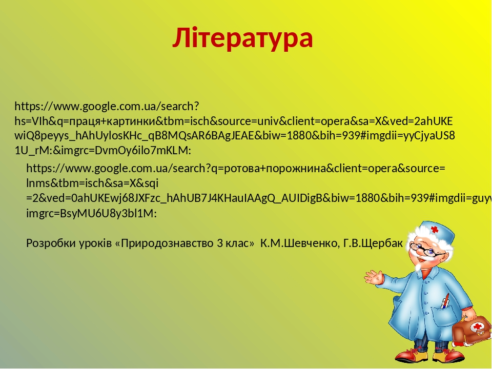 Література https://www.google.com.ua/search?hs=VIh&q=праця+картинки&tbm=isch&source=univ&client=opera&sa=X&ved=2ahUKEwiQ8peyys_hAhUylosKHc_qB8MQsAR...