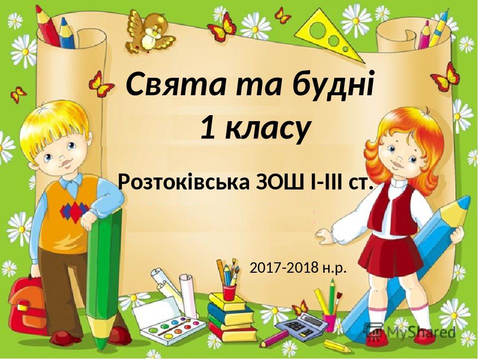 Свята та будні 1 класу Розтоківська ЗОШ І-ІІІ ст. 2017-2018 н.р.