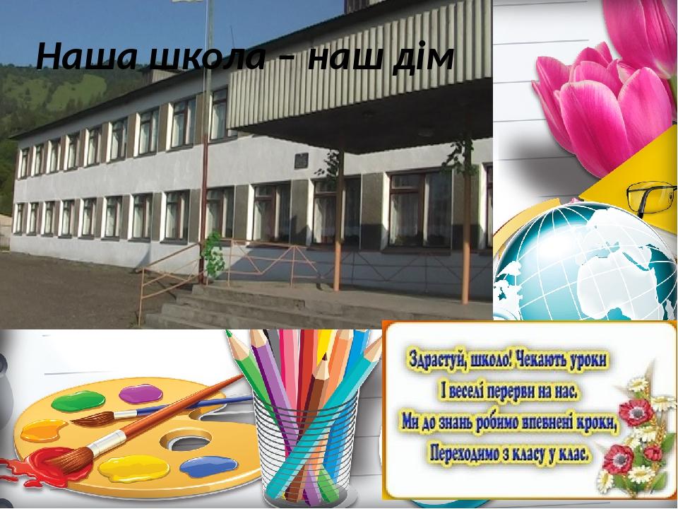 Наша школа – наш дім