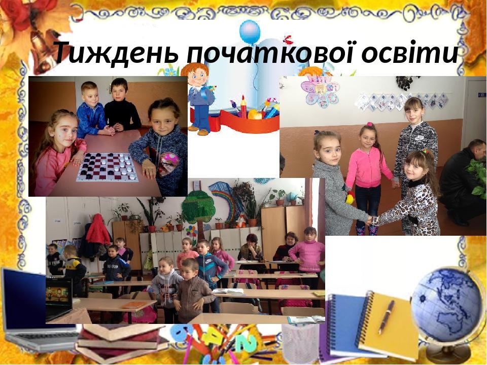 Тиждень початкової освіти