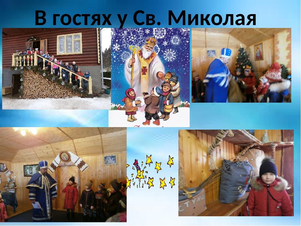 В гостях у Св. Миколая
