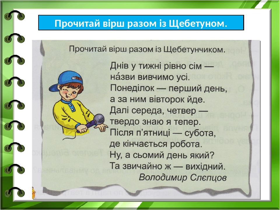 Прочитай вірш разом із Читалочкою. Прочитай вірш разом із Щебетуном.