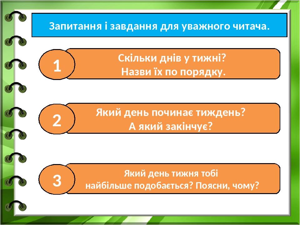 Запитання і завдання для уважного читача.