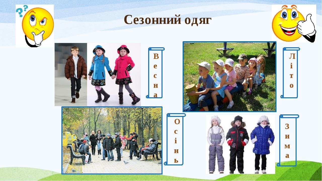 Сезонний одяг Весна Літо Осінь Зима