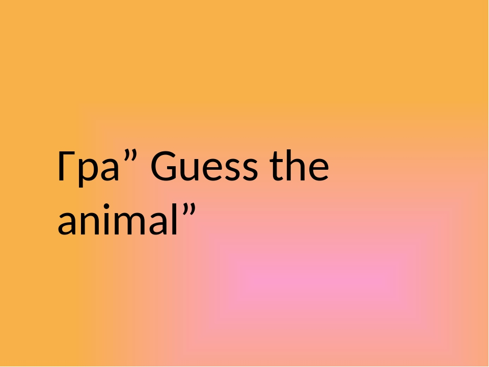 """Гра"""" Guess the animal"""""""