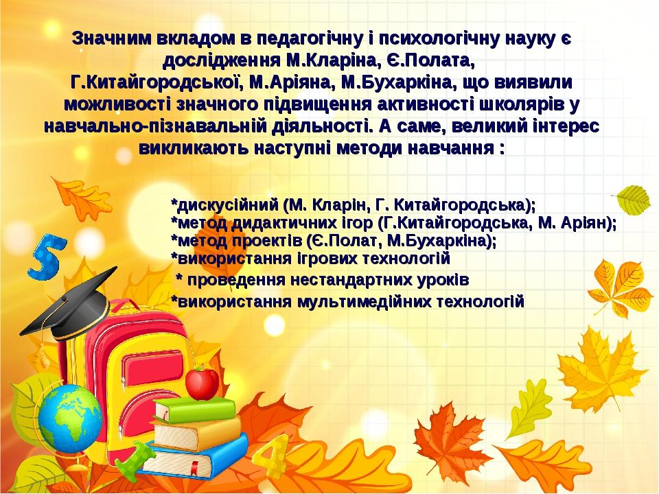 Значним вкладом в педагогічну і психологічну науку є дослідження М.Кларіна, Є.Полата, Г.Китайгородської, М.Аріяна, М.Бухаркіна, що виявили можливос...