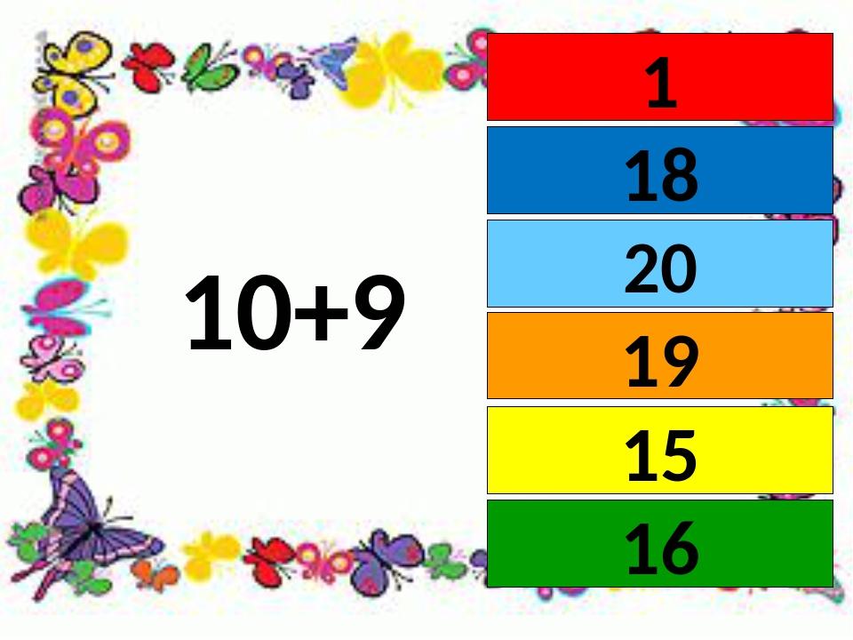 10+9 1 18 19 20 15 16