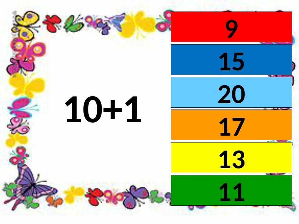 10+1 9 15 17 20 13 11