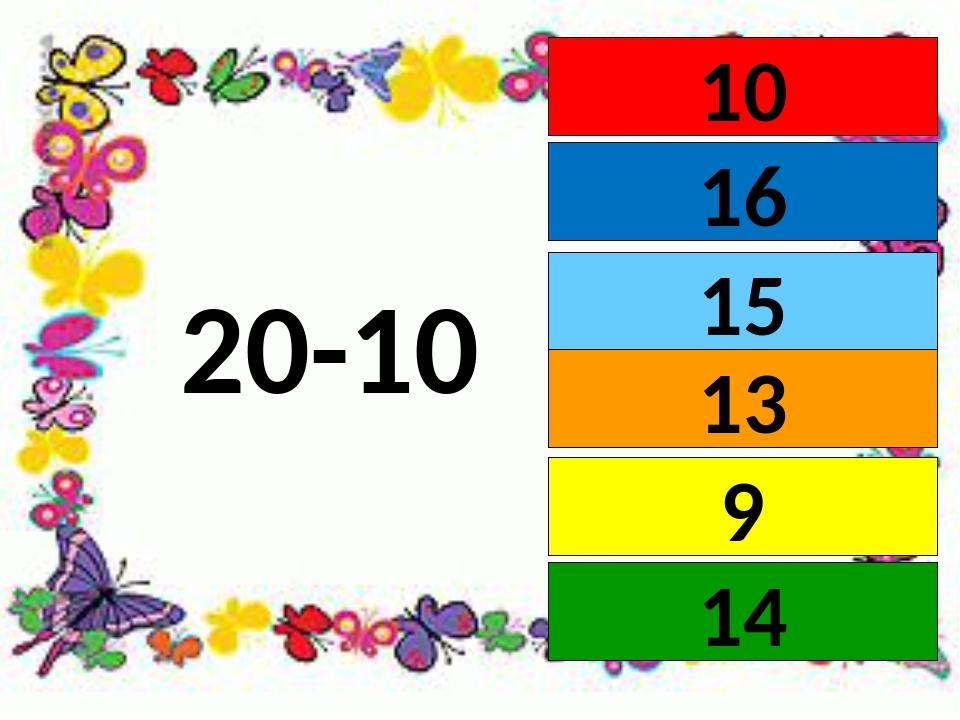 20-10 10 16 13 15 9 14
