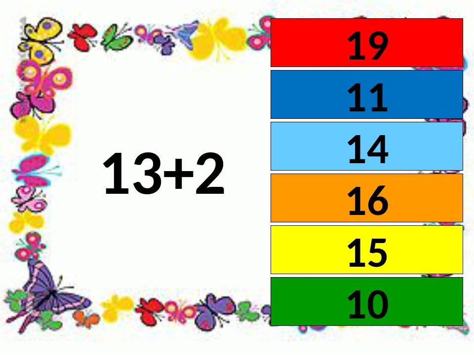 13+2 19 11 16 14 15 10