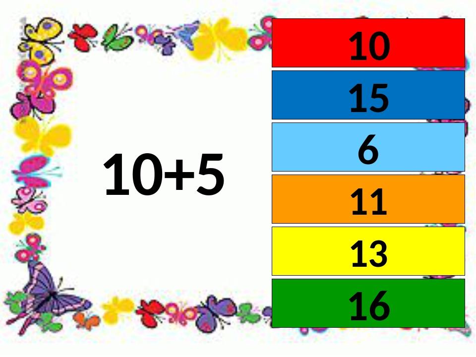 10+5 10 15 11 6 13 16