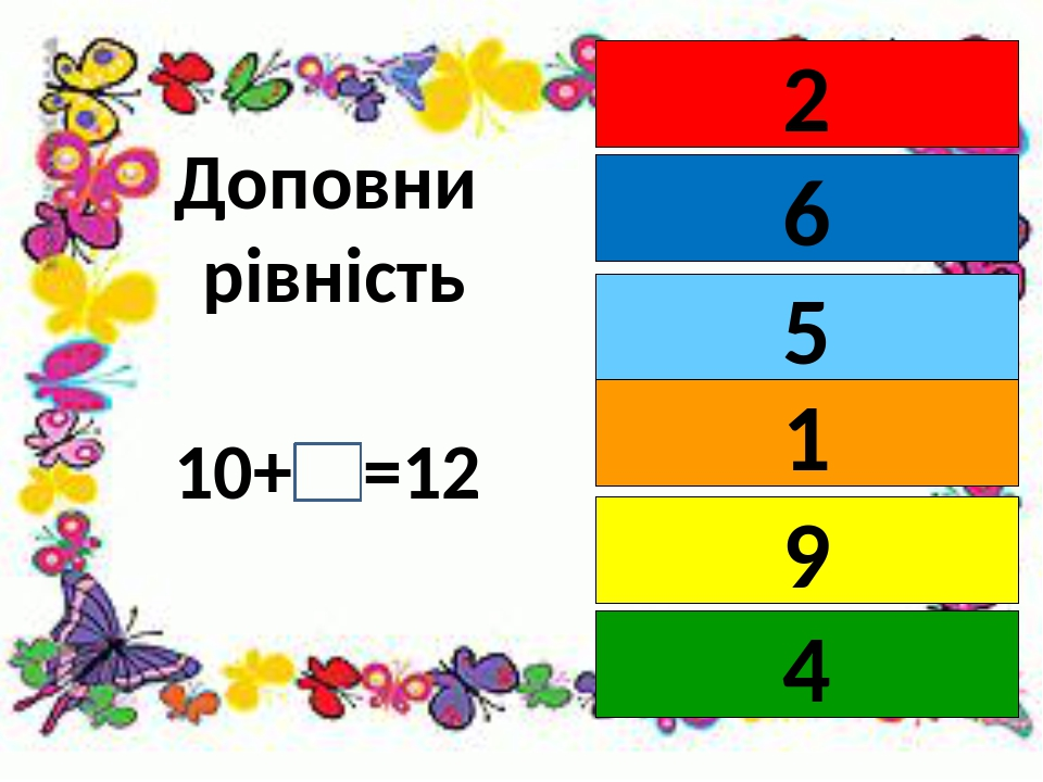 Доповни рівність 10+ =12 2 6 1 5 9 4