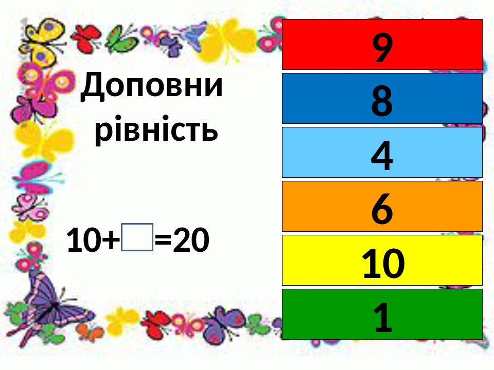 Доповни рівність 10+ =20 9 8 6 4 10 1