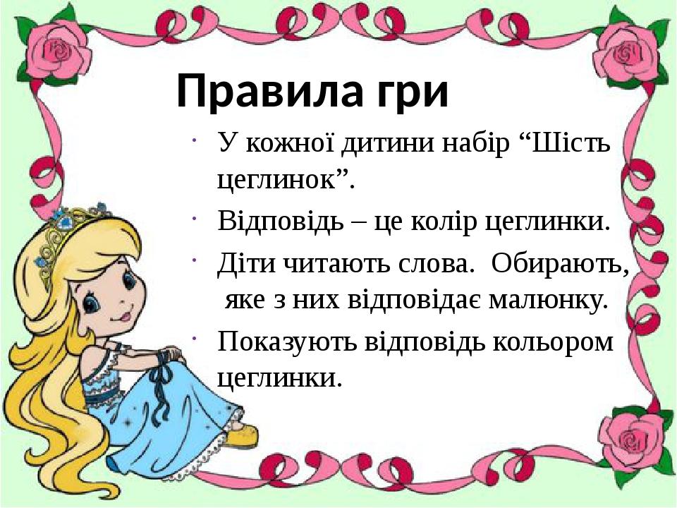"""У кожної дитини набір """"Шість цеглинок"""". Відповідь – це колір цеглинки. Діти читають слова. Обирають, яке з них відповідає малюнку. Показують відпов..."""