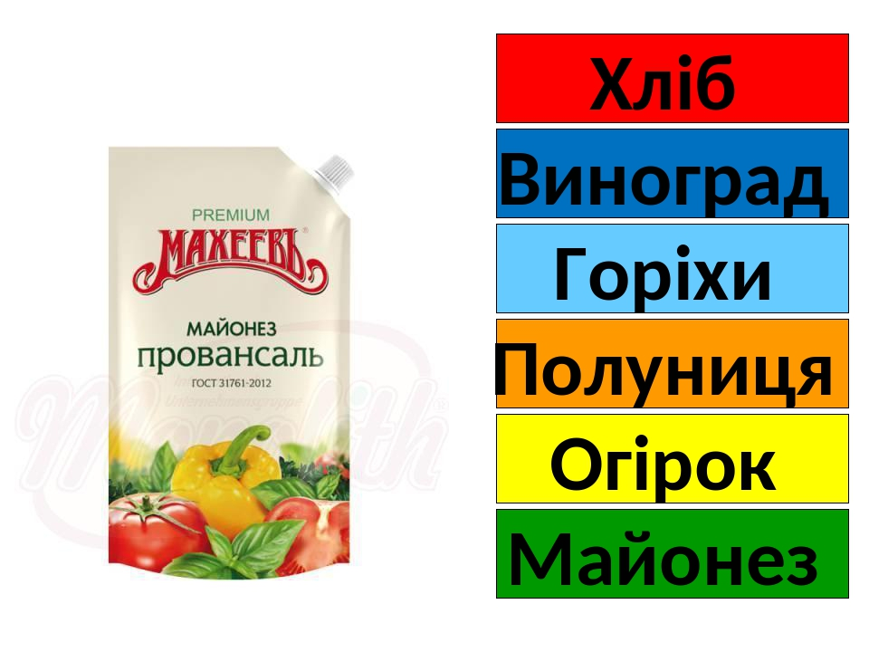 Хліб Виноград Полуниця Горіхи Огірок Майонез