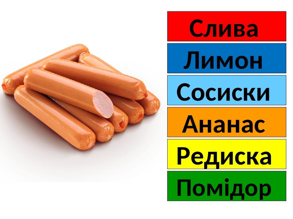 Слива Лимон Ананас Сосиски Редиска Помідор