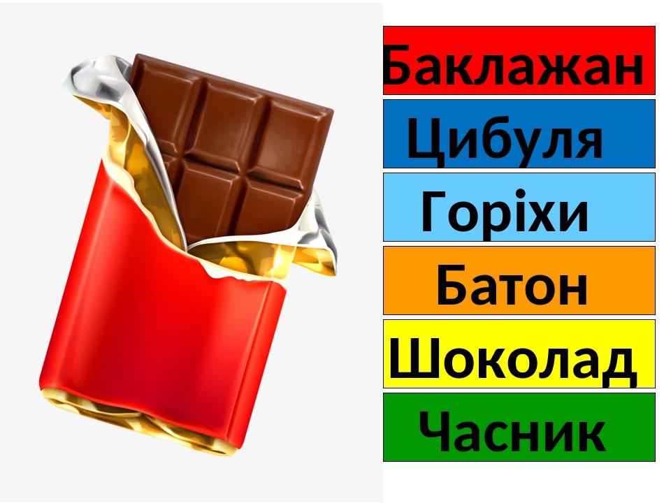 Баклажан Цибуля Батон Горіхи Шоколад Часник