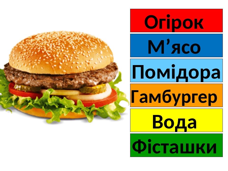 Огірок М'ясо Гамбургер Помідора Вода Фісташки