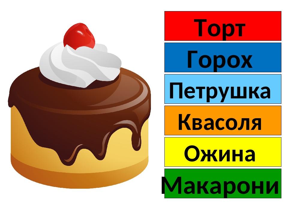 Торт Горох Квасоля Петрушка Ожина Макарони