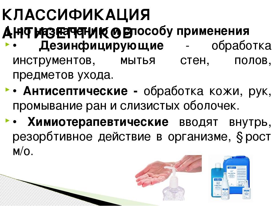 • Дезинфицирующие - обработка инструментов, мытья стен, полов, предметов ухода. • Антисептические - обработка кожи, рук, промывание ран и слизистых...