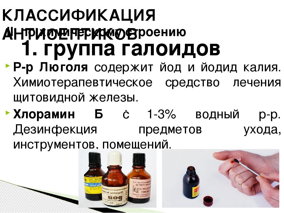 Р-р Люголя содержит йод и йодид калия. Химиотерапевтическое средство лечения щитовидной железы. Хлорамин Б ‑ 1-3% водный р-р. Дезинфекция предметов...