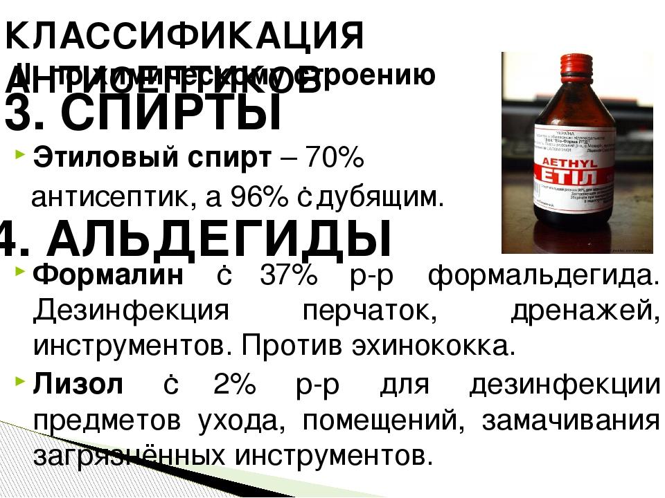 Этиловый спирт – 70% антисептик, а 96% ‑ дубящим. Формалин ‑ 37% р-р формальдегида. Дезинфекция перчаток, дренажей, инструментов. Против эхинококка...