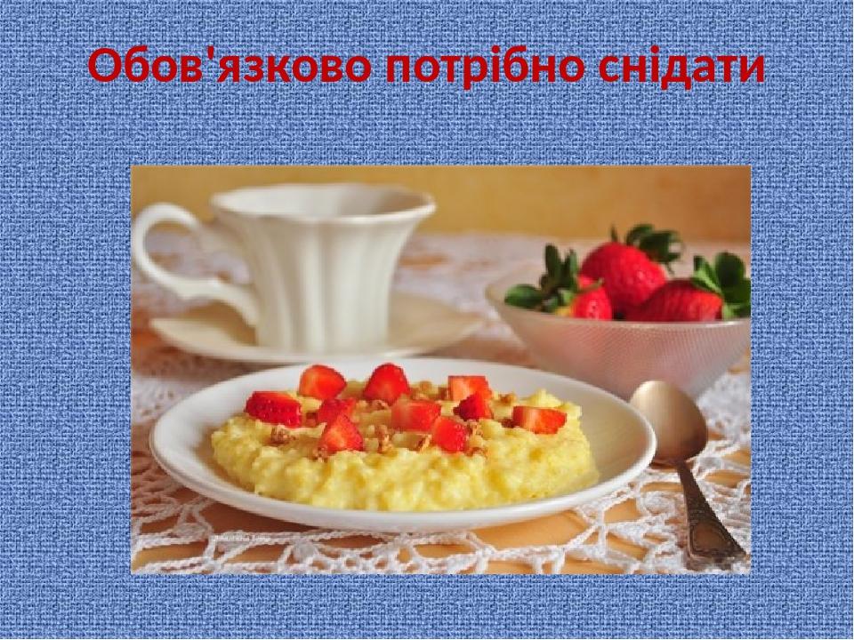 Обов'язково потрібно снідати