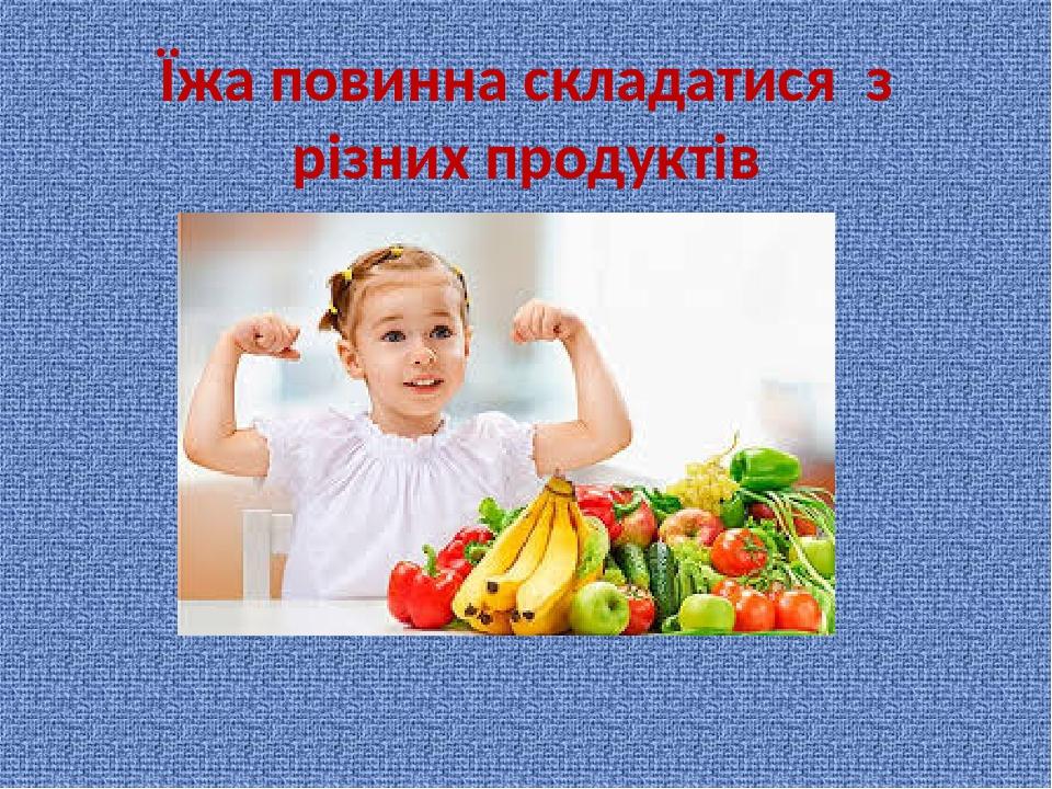 Їжа повинна складатися з різних продуктів