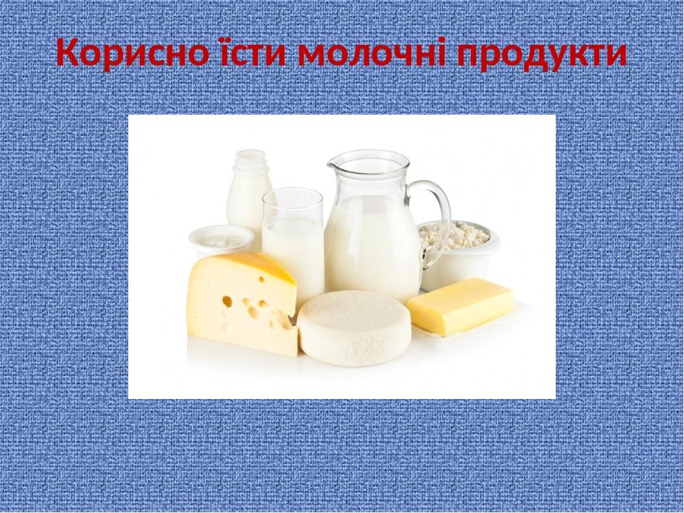 Корисно їсти молочні продукти