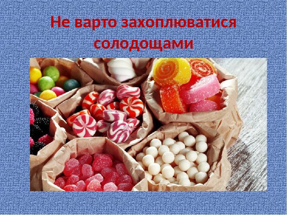 Не варто захоплюватися солодощами