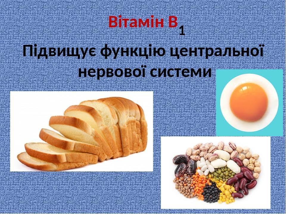 Вітамін В 1 Підвищує функцію центральної нервової системи