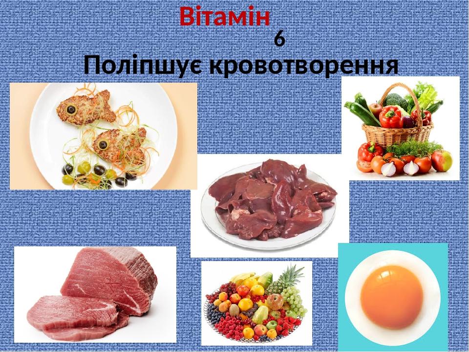 Вітамін 6 Поліпшує кровотворення