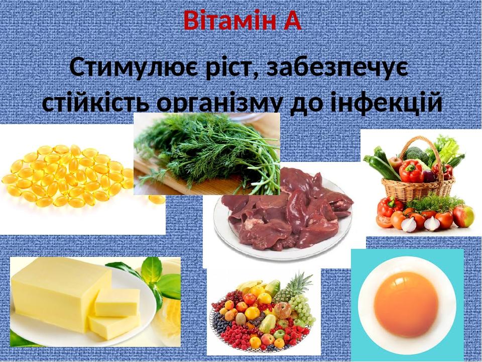 Вітамін А Стимулює ріст, забезпечує стійкість організму до інфекцій